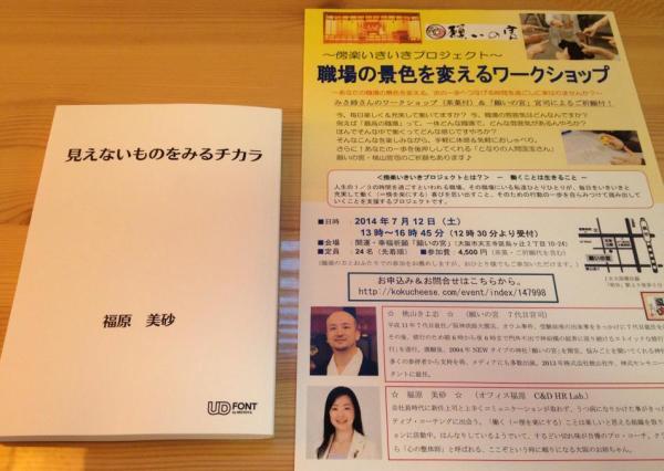 福原さんの出版された本とイベントチラシ