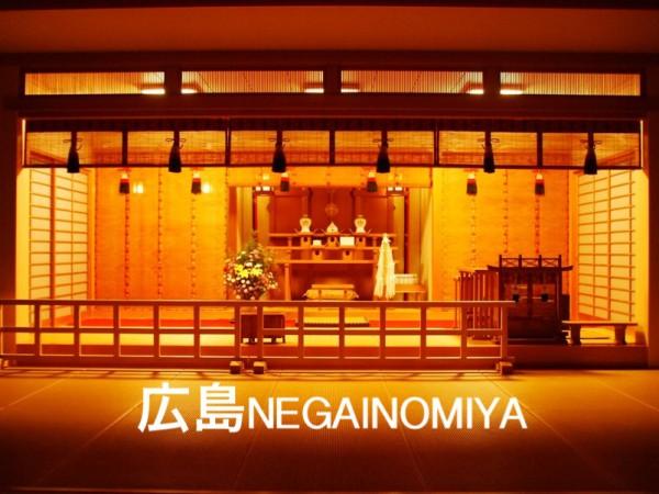 広島「NEGAINOMIYA」