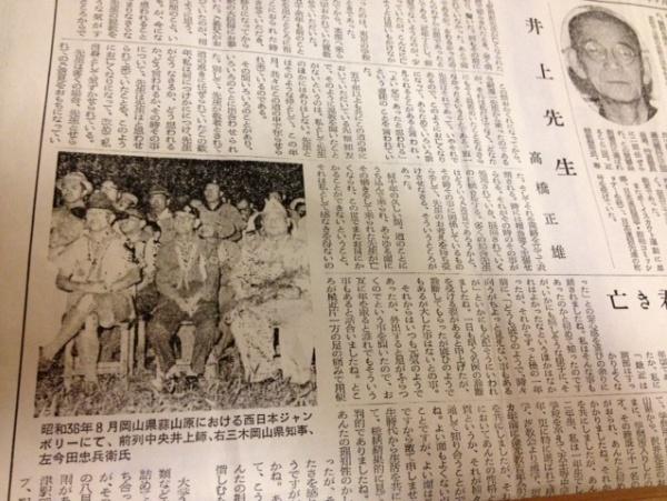 井上定次郎(金光教徒追悼ページ)